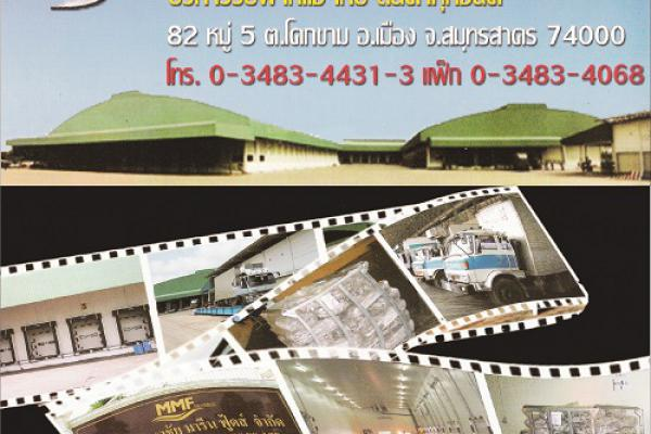 MAHACHAI MARINE FOODS CO., LTD.